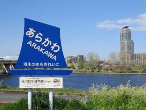 Arakawa-001_4