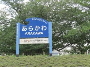 Arakawa-011
