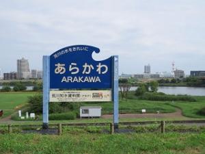Arakawa-01_20190901105201