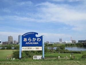 Arakawa-01_20190920111101