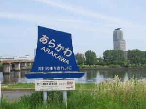Arakawa-01_3