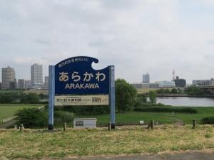 Arakawa-01_4