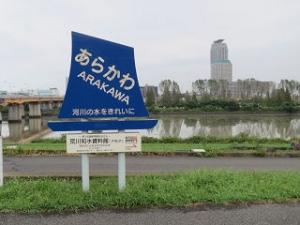Arakawa-02_20190911090601