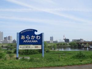 Arakawa-06_1