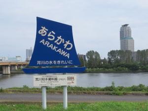 Arakawa-09_20190901105101