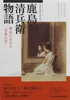 Fujifilm-square-02