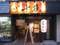 Seigyou03