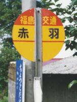 Isikawa06