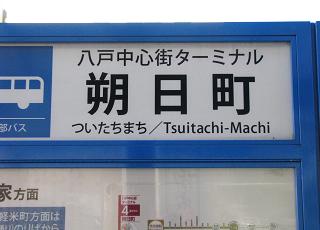 Hachinohe01