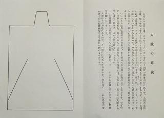 Hachiman09_3