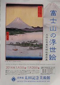 Fuji_oota01