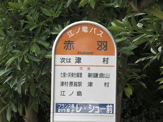 Akabane_04