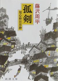 Fujisawa_01