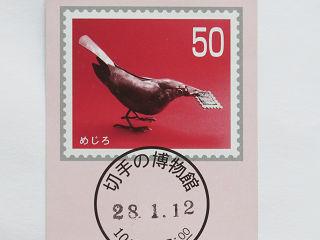 Stamp_01