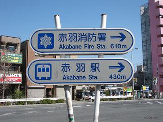 Akabane_01