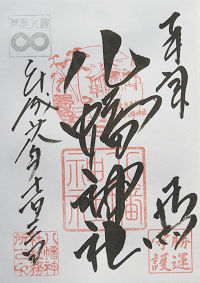 Hachiman_02
