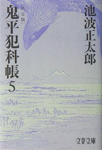 Onihei_01