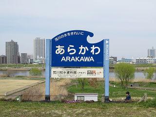Arakawa_04