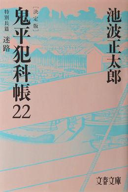 Ikenami_01