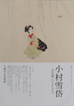 Komura_01