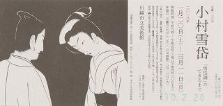 Komura_02