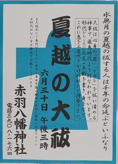Ooharai_01
