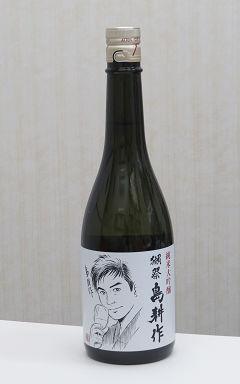 Shima_kousaku_01
