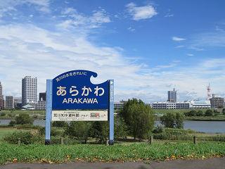 Arakawa_001