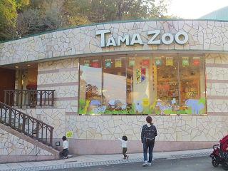 Tama_zoo_001