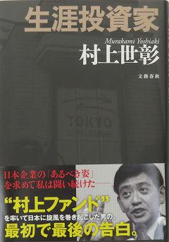 Murakami_01