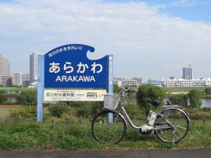Arakawa-011_20201102105601