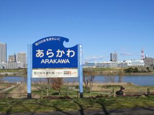 Arakawa-01_20200201131801