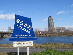Arakawa-01_20200218173901