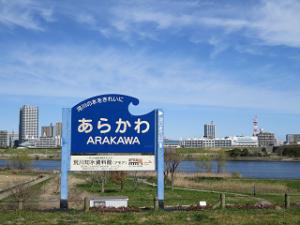 Arakawa-01_20200303194501