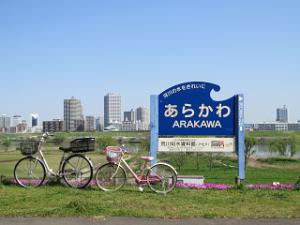 Arakawa-01_20200403122501