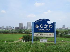 Arakawa-01_20200720125201