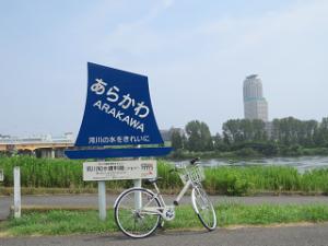 Arakawa-01_20200809191601