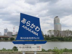 Arakawa-01_20200910124401