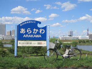 Arakawa-01_20200928173801