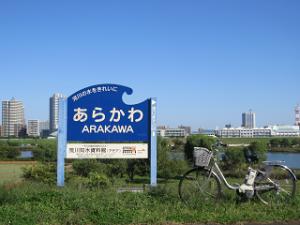 Arakawa-01_20201021105701