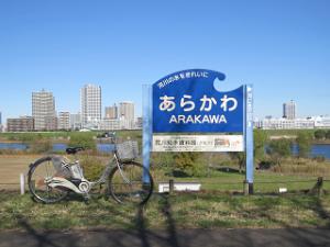 Arakawa-01_20201204142801