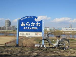 Arakawa-01_20210202181001