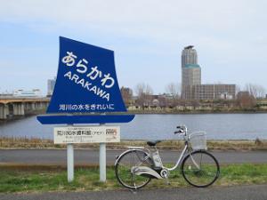 Arakawa-01_20210307163801