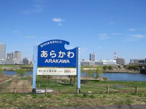 Arakawa-01_20210315120901