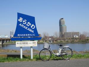 Arakawa-01_20210318143801