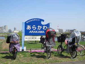 Arakawa-01_20210326122801