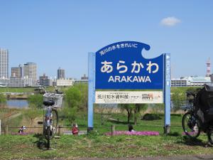 Arakawa-01_20210329192301