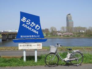 Arakawa-01_20210331141001