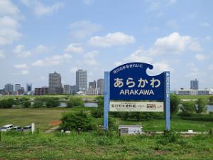Arakawa-01_20210501120201