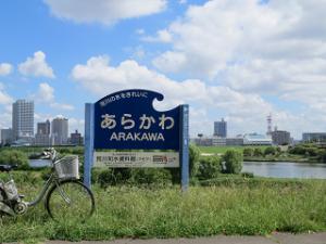 Arakawa-01_20210628103201